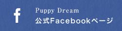 Puppy Dream 公式Facebookページ