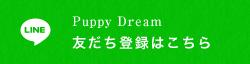 Puppy Dream 友だち登録はこちら